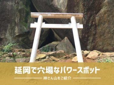 【延岡】パワースポット「神さん山」で巨石に願いを